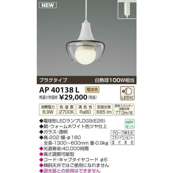 KOIZUMI コイズミ照明 LEDペンダント AP40138L AP40138L AP40138L ec9