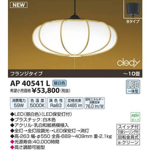 KOIZUMI コイズミ照明 LED和風シーリング LED和風シーリング AP40541L