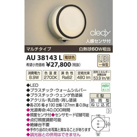 KOIZUMI コイズミ照明 人感センサ付LED防雨型ブラケット 人感センサ付LED防雨型ブラケット 人感センサ付LED防雨型ブラケット AU38143L bee