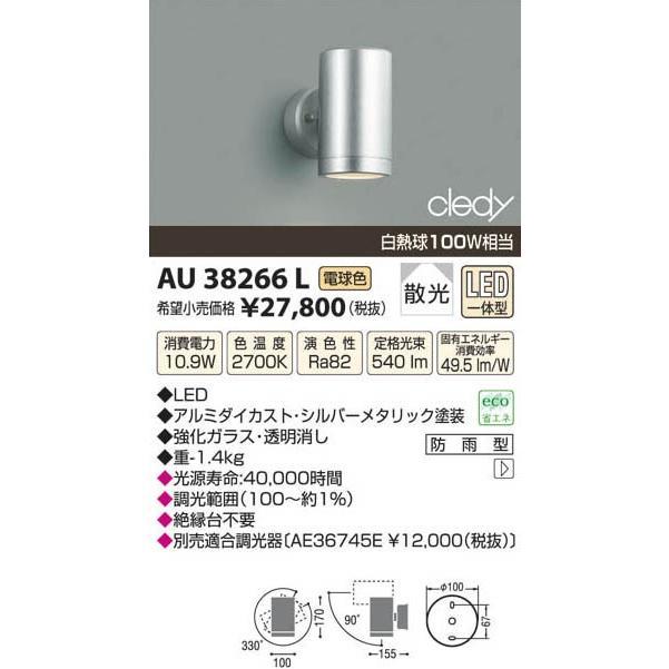 KOIZUMI コイズミ照明 LEDアウトドアスポットライト AU38266L