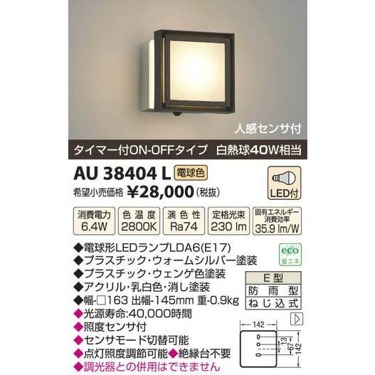 KOIZUMI コイズミ照明 人感センサ付LED防雨型ブラケット AU38404L