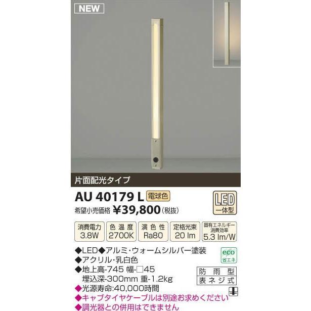 KOIZUMI コイズミ照明 LEDガーデンライト AU40179L