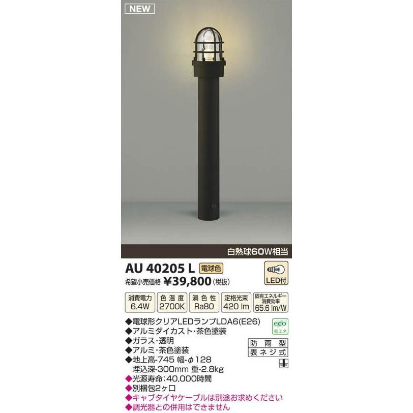 KOIZUMI コイズミ照明 LEDガーデンライト AU40205L