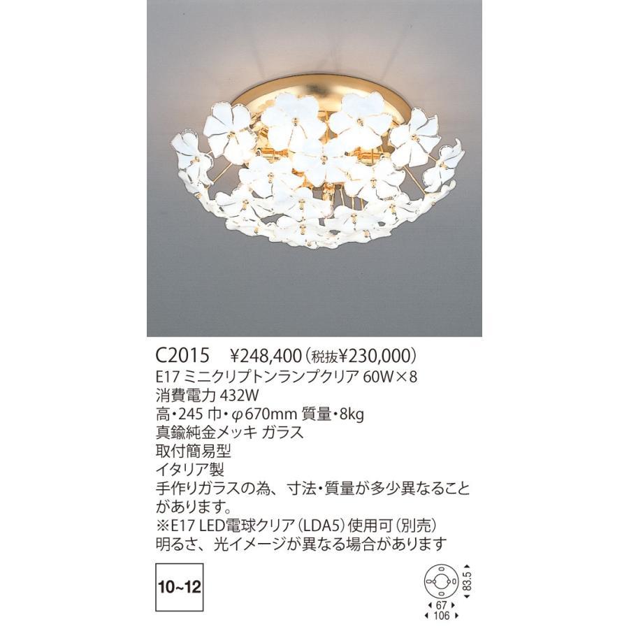 yamagiwa ヤマギワ シャンデリア C2015