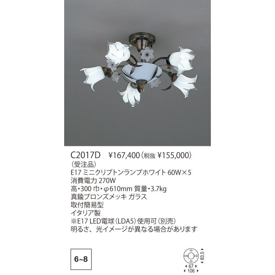 yamagiwa ヤマギワ シャンデリア C2017D