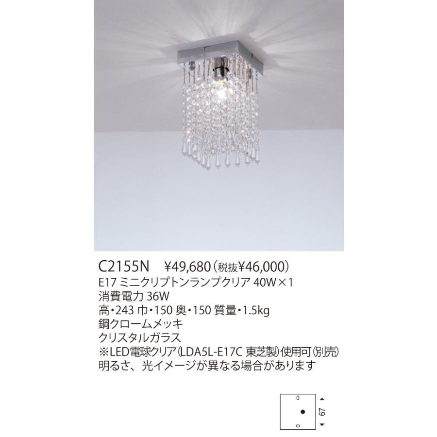 yamagiwa ヤマギワ シャンデリア C2155N C2155N