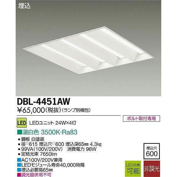 DAIKO DAIKO 大光電機 LED埋込ベースライト DBL-4451AW