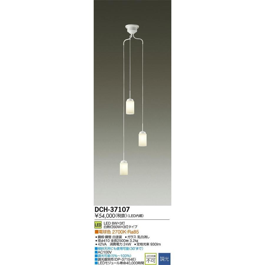 DAIKO DAIKO DAIKO 大光電機 LED吹抜けシャンデリア DCH-37107 9a2