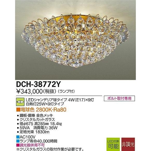 DAIKO 大光電機 LEDシャンデリア DCH-38772Y