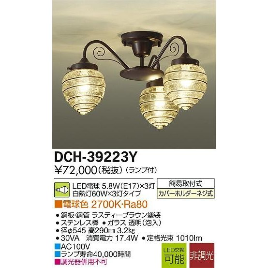 DAIKO 大光電機 大光電機 LEDシャンデリア DCH-39223Y