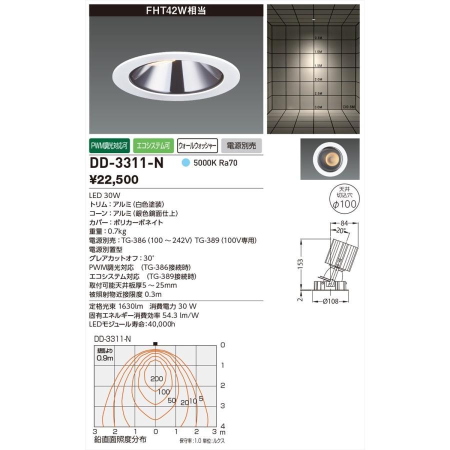 YAMADA 山田照明 ダウンライト DD-3311-N