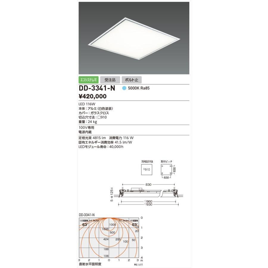 YAMADA 山田照明 ベースライト DD-3341-N