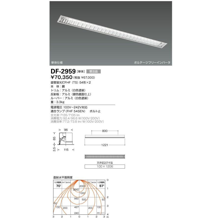 YAMADA YAMADA 山田照明 ベースライト DF-2959