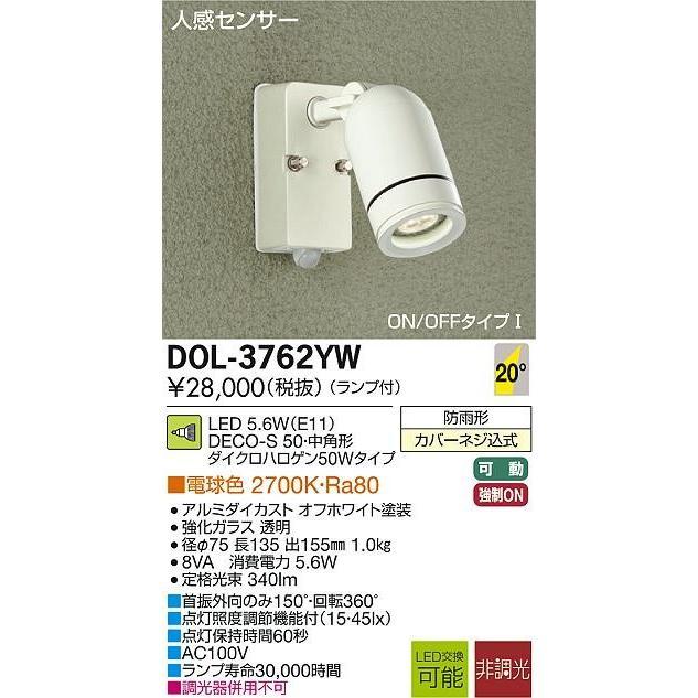 DAIKO 大光電機 人感センサー付LEDアウトドアスポット DOL-3762YW
