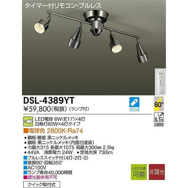 DAIKO 大光電機 LEDスポットライト DSL-4389YT DSL-4389YT DSL-4389YT c3e