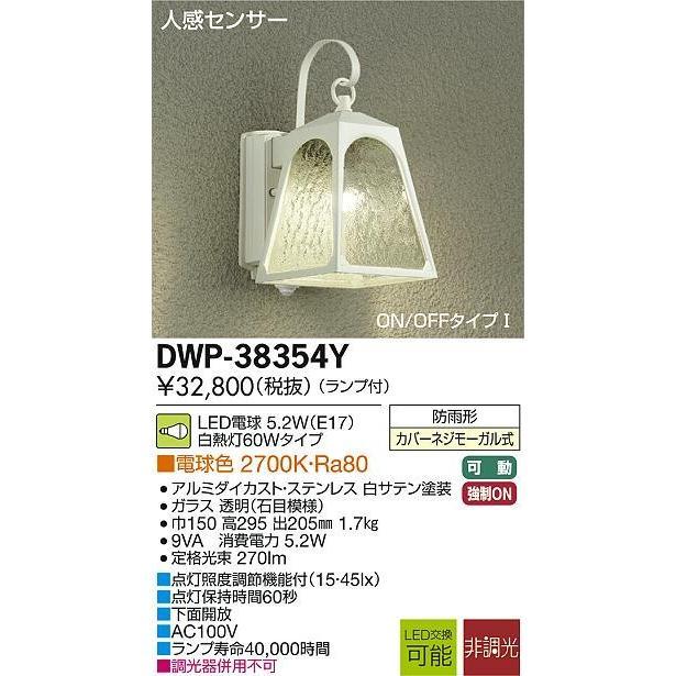 DAIKO DAIKO DAIKO 大光電機 人感センサー付LEDアウトドアライト DWP-38354Y 77d