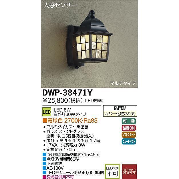 DAIKO 大光電機 人感センサー付LEDアウトドアライト DWP-38471Y