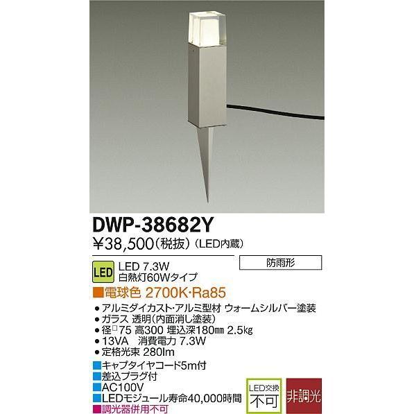 DAIKO 大光電機 LEDアウトドアローポール DWP-38682Y