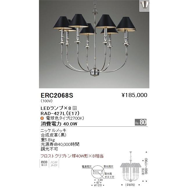 ENDO 遠藤照明 シャンデリア ERC2068S