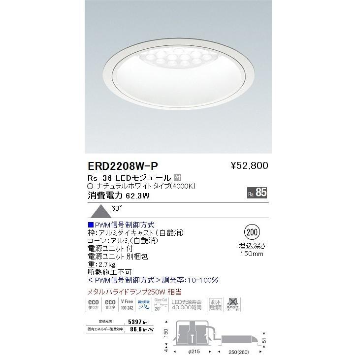 ENDO 遠藤照明 ベースダウンライト ERD2208W-P