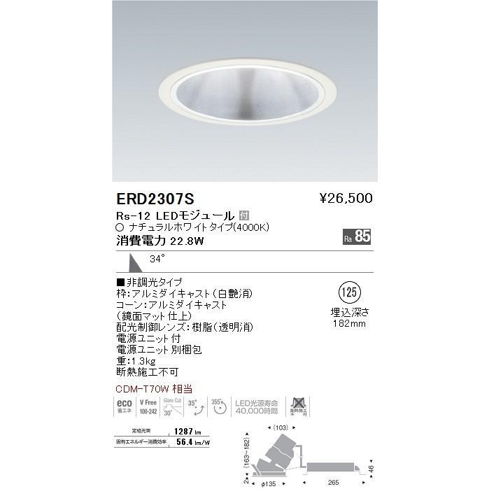 ENDO 遠藤照明 ユニバーサルダウンライト ERD2307S