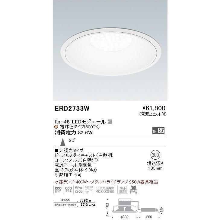 ENDO 遠藤照明 リプレイスダウンライト ERD2733W