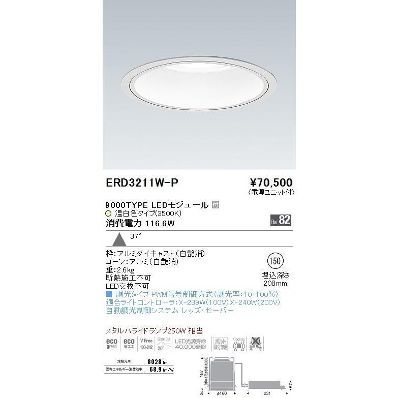 ENDO 遠藤照明 ダウンライト ERD3211W+P
