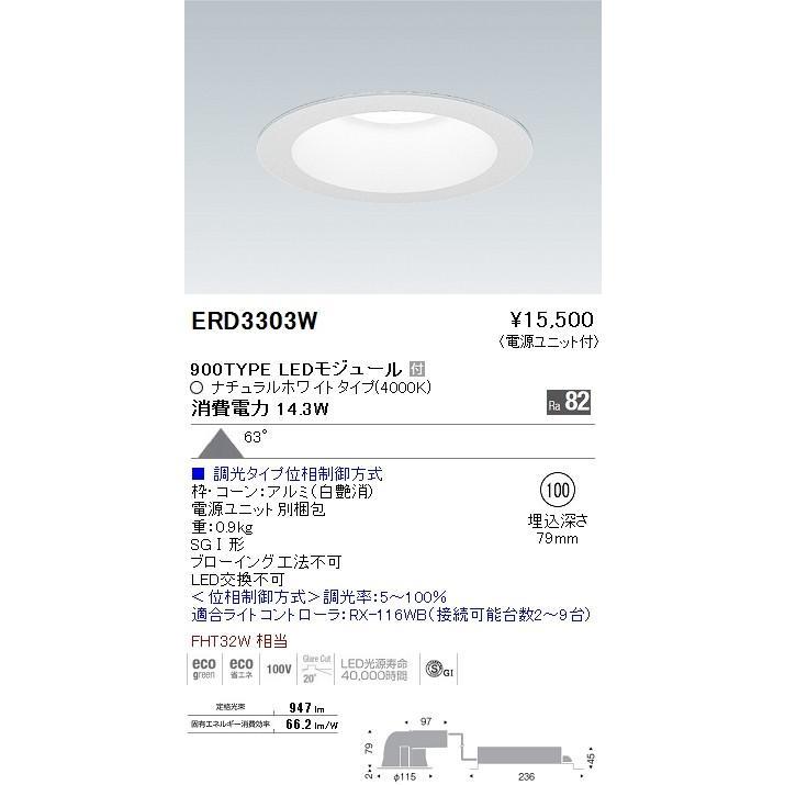 ENDO 遠藤照明 遠藤照明 遠藤照明 高気密SGI形ベースダウンライト ERD3303W 2d8