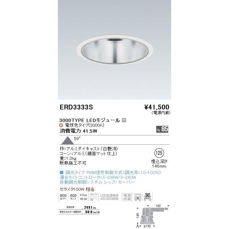 ENDO 遠藤照明 ダウンライト ダウンライト ダウンライト ERD3333S 244