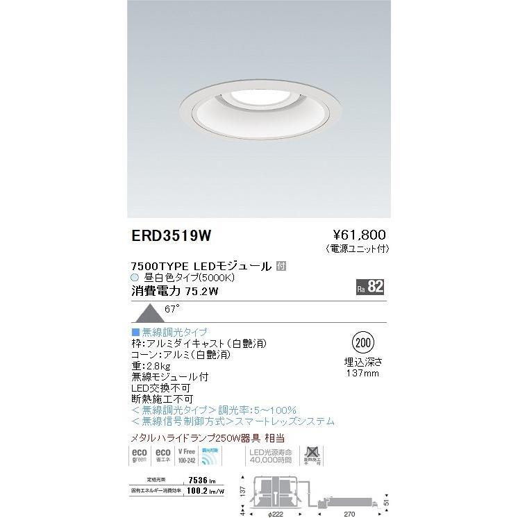 ENDO 遠藤照明 リプレイスダウンライト ERD3519W