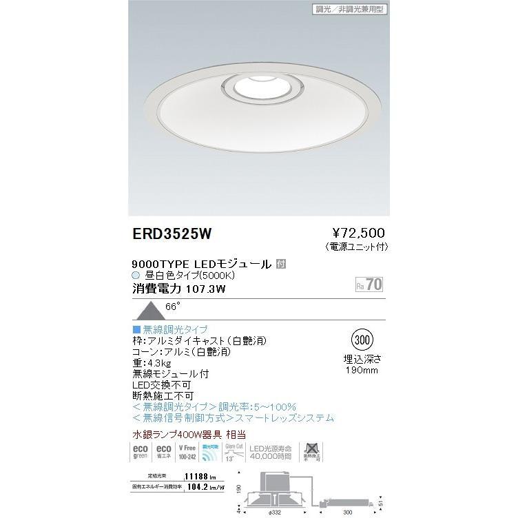 ENDO 遠藤照明 リプレイスダウンライト ERD3525W