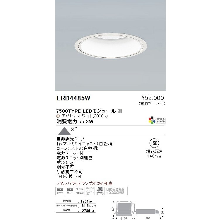 ENDO 遠藤照明 ベースダウンライト ERD4485W