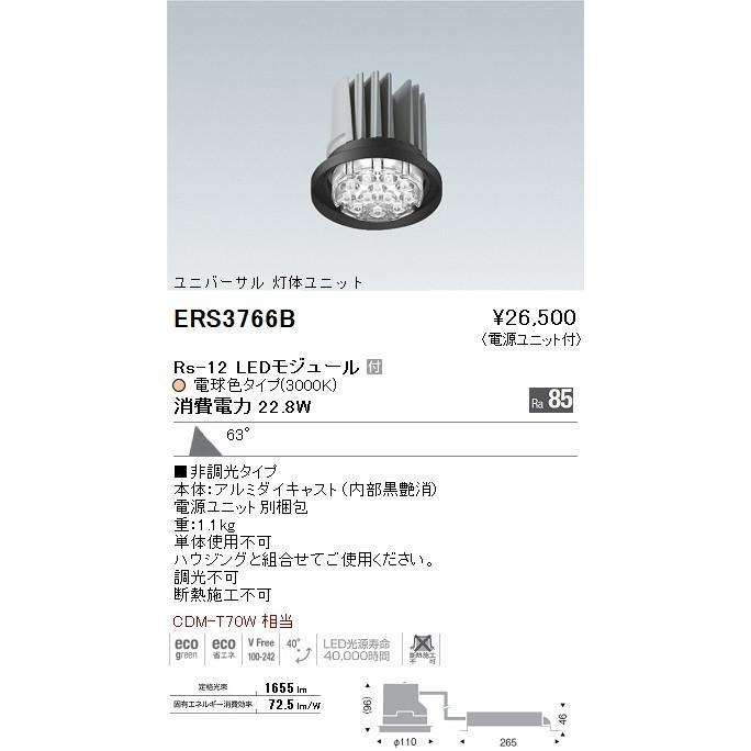 ENDO 遠藤照明 ムービングジャイロシステム タイプ III ERS3766B
