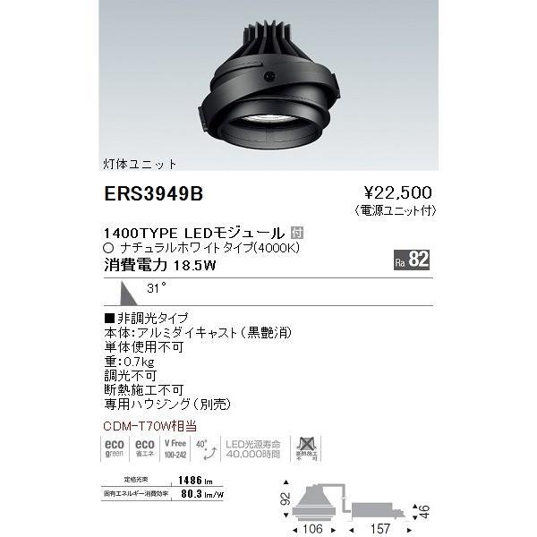 ENDO 遠藤照明 ムービングジャイロシステムタイプ I ERS3949B