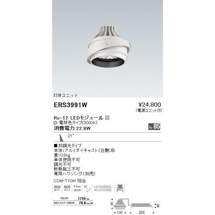 ENDO 遠藤照明 ムービングジャイロシステムタイプ ムービングジャイロシステムタイプ ムービングジャイロシステムタイプ I ERS3991W fda