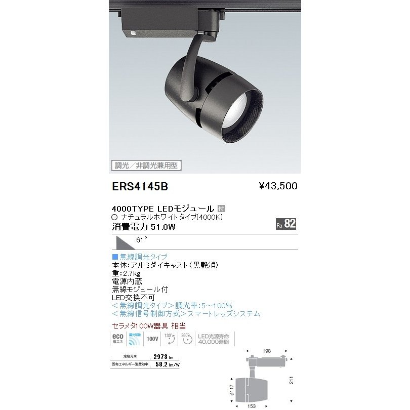 ENDO 遠藤照明 スポットライト スポットライト ERS4145B