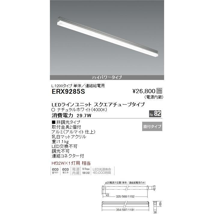 ENDO 遠藤照明 デザインベースライト スクエアチューブタイプ ERX9285S
