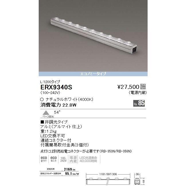 ENDO 遠藤照明 遠藤照明 間接照明 ERX9340S