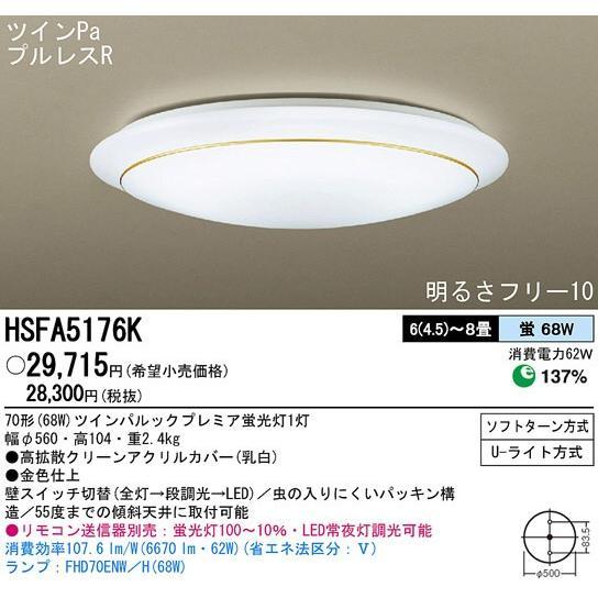 Panasonic パナソニック シーリングライト HSFA5176K