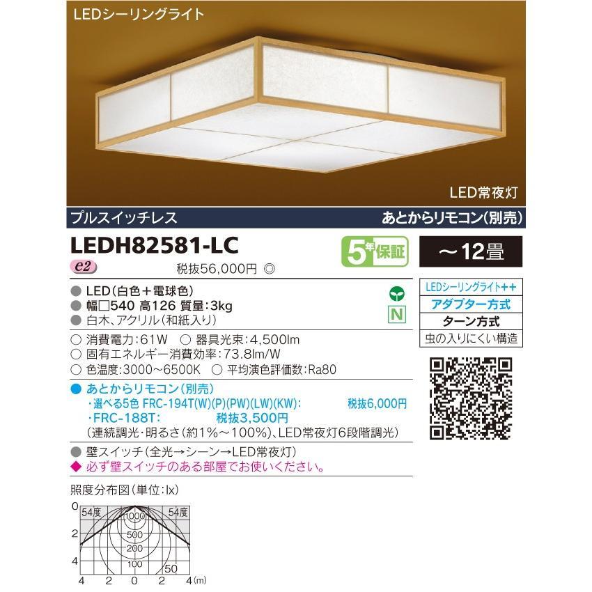 TOSHIBA 東芝ライテック 東芝ライテック LEDシーリングライト LEDH82581-LC