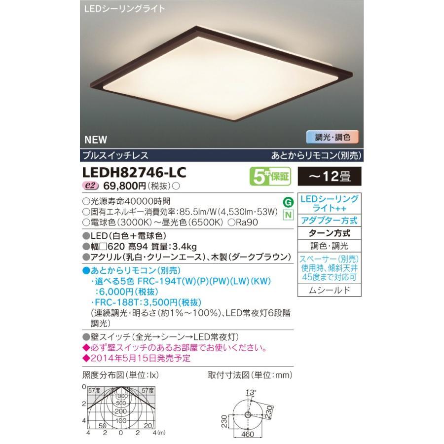 TOSHIBA 東芝ライテック 東芝ライテック LEDシーリングライト LEDH82746-LC