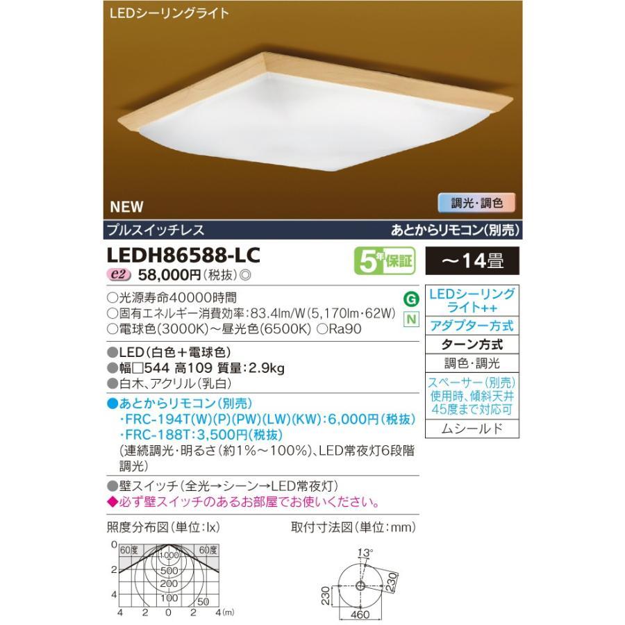 TOSHIBA 東芝ライテック LED和風シーリングライト LEDH86588-LC LEDH86588-LC