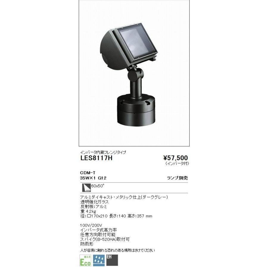 ENDO 遠藤照明 スポットライト LES8117H