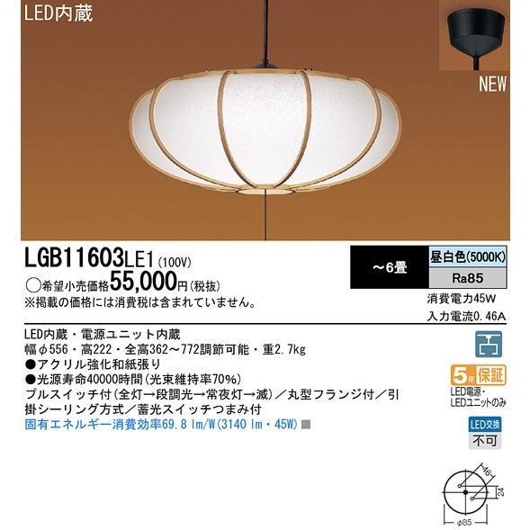 Panasonic パナソニック ペンダントライト ペンダントライト ペンダントライト LGB11603LE1 983