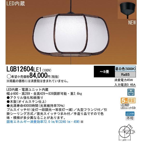 Panasonic パナソニック ペンダントライト LGB12604LE1