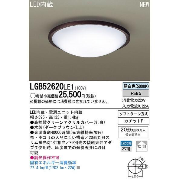 Panasonic パナソニック シーリングライト LGB52620LE1