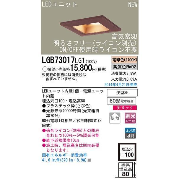 Panasonic パナソニック 天井埋込型 LEDダウンライト LEDダウンライト LGB73017LG1