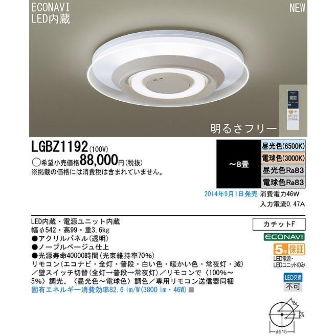 Panasonic パナソニック パナソニック シーリングライト LGBZ1192