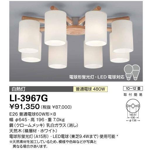YAMADA 山田照明 シャンデリア LI-3967G