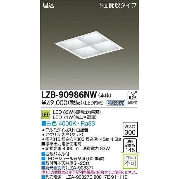 DAIKO 大光電機 大光電機 大光電機 LEDベースライト LZB-90986NW bc7